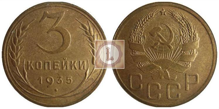 Новый вариант 3 копеек 35 года СССР