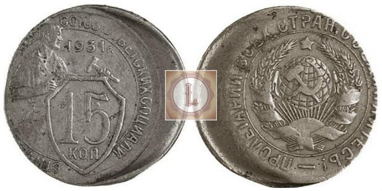 Брак монеты 1931 года номиналом 15 копеек