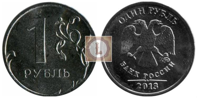 Немагнитный 1 рубль 2013 года
