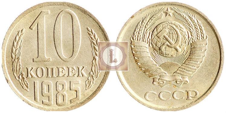 Монета 1985 года номиналом 10 копеек
