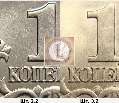 1 копейка 2004, Сташкин 2.2, 3.2