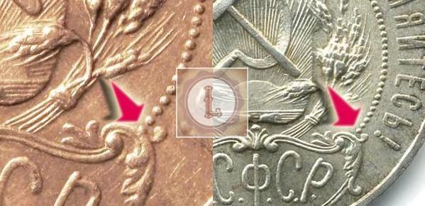 1 рубль 1921, полуточка