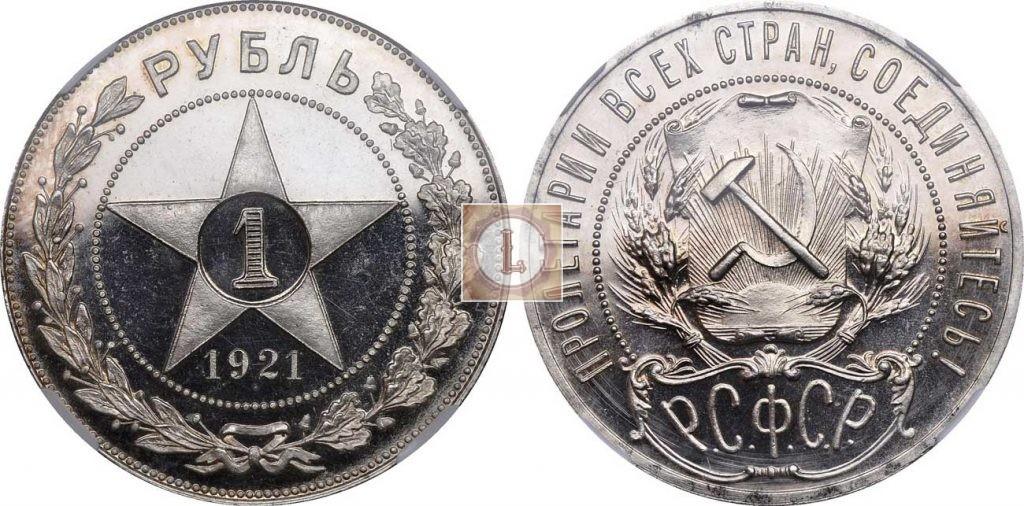 1 рубль 1921,СФА