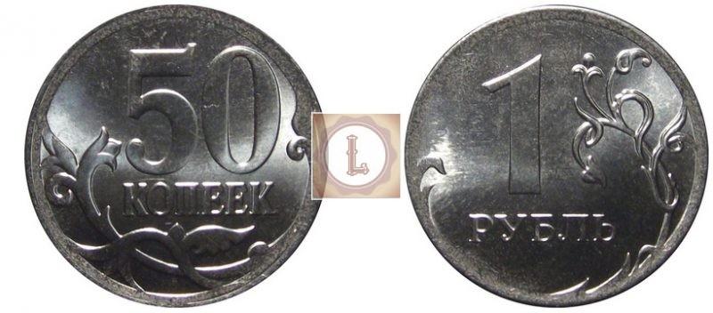 вместо аверса реверс 50 коп монеты