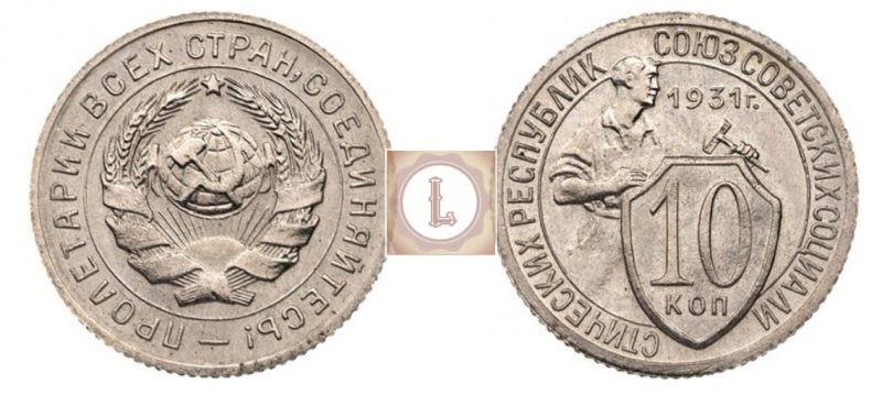10 копеек 1931 года, новодел