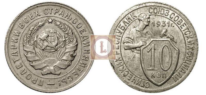 10 копеек 1931 года, шт1