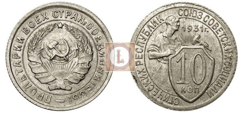 10 копеек 1931 года, шт2