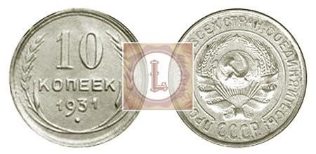 Серебряный раритет 10 копеек 1931 года