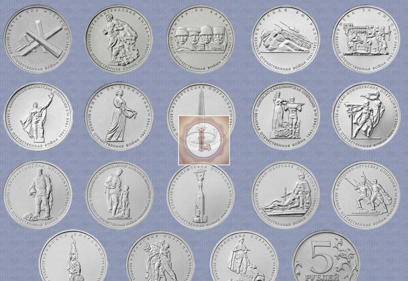реверс юбилейной монеты 5 рублей 2014 года