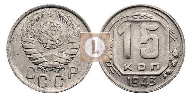 15 копеек 1943 года, комбинация штемпелей 1.1Д