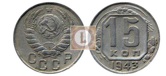 15 копеек 1943 года, комбинация штемпелей 2В