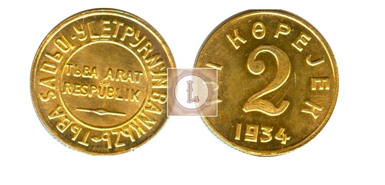 2 копейки 1934 года – Тува