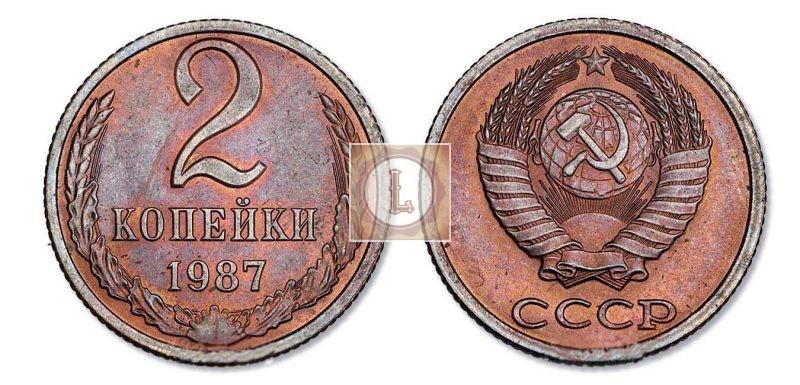 2 копейки 1987 года пробная монета, медь и сталь