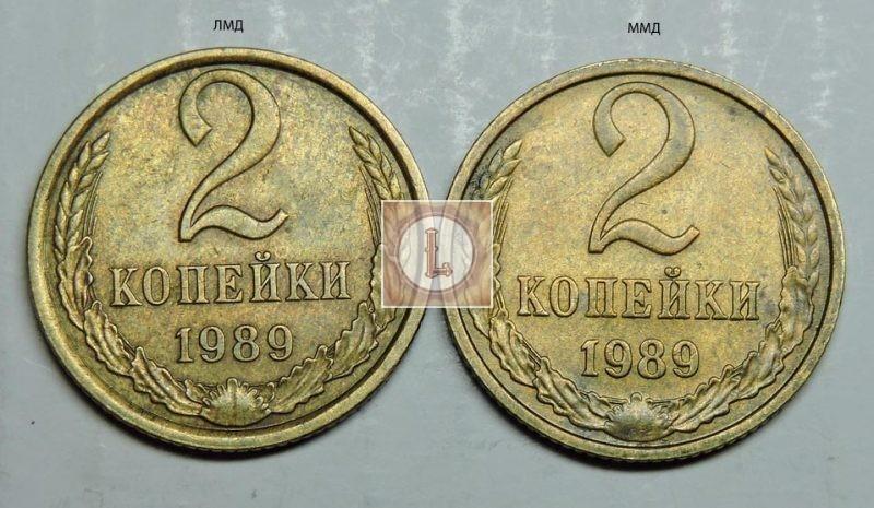 2 копейки 1989 ЛМД ММД