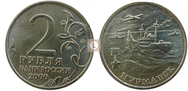 Монета мурманск 2 рубля 2000 года [PUNIQRANDLINE-(au-dating-names.txt) 54