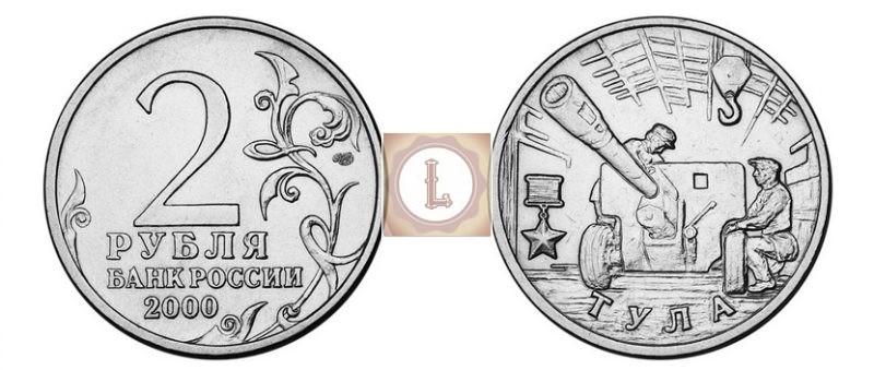 2 рубля 2000 года, Тула