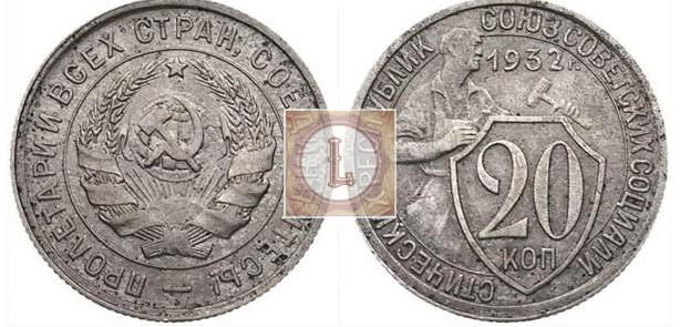 20 копеек 1932 года - колбаса