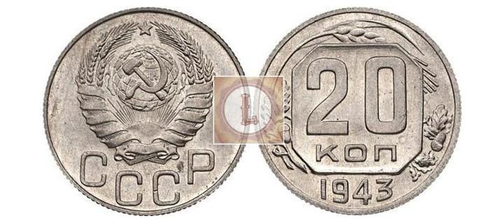20 копеек 1943 года новодел 50х