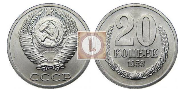 20 копеек 1953 года.Пробные монеты. Группа1