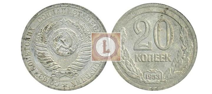 20 копеек 1953 года.Пробные монеты.4 группа