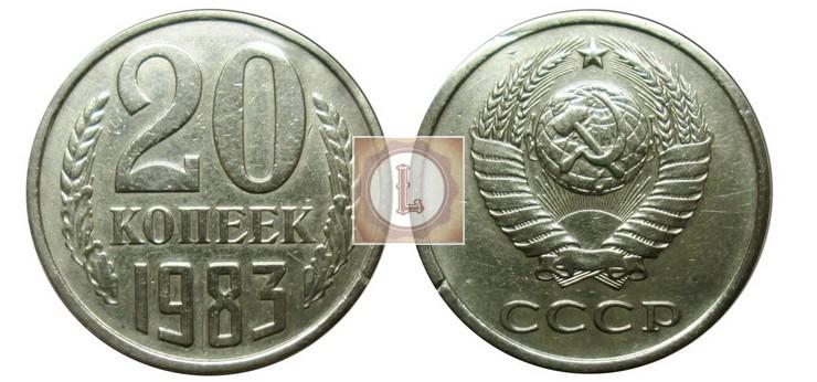 20 копеек 1983 года.Ф117 - герб приподня