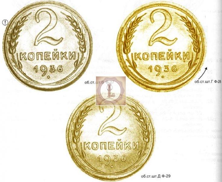 Варианты реверсов 2 копеек 1936 года