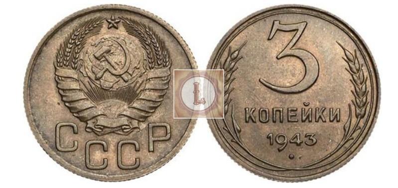 3 копейки 1943 года, новодел