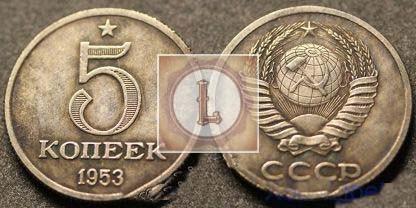 Копии монеты 5 копеек 1953 года