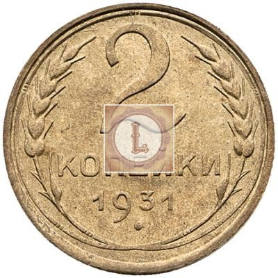 аверс монеты 2 копейки 1931 года
