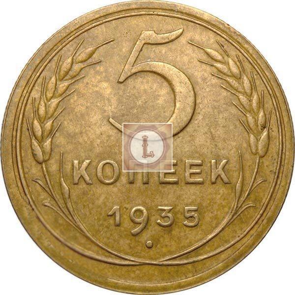 5 копеек 1935 года, без узелков