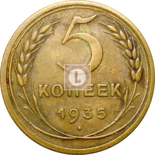 5 копеек 1935 года вариант узелков Б