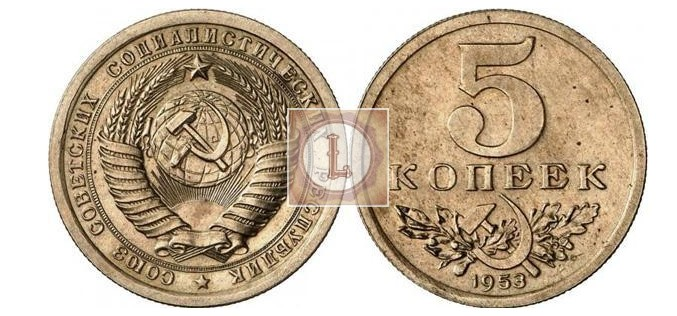 5 копеек 1953 года, Пробные монеты.