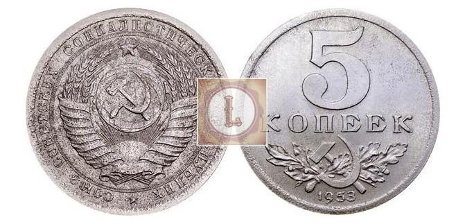 5 копеек 1953 года, Пробные монеты