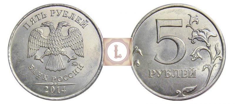 5 рублей 2014 года