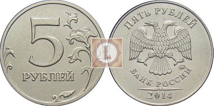 5 рублей 2014 года стандартная чеканка