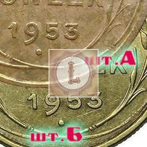 шт.А и шт.Б, 5 копеек 1953 года
