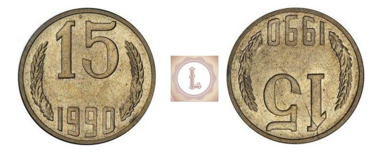 Монеты 15 копеек 1990 года, пробная