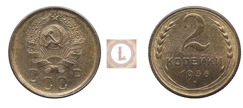 Цена монеты 2 копейки 1936 года, новодел