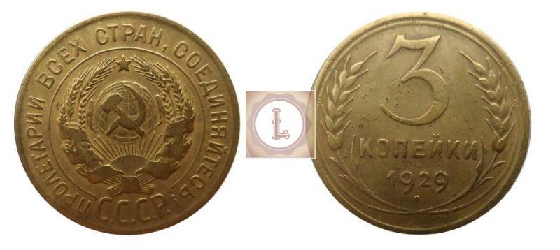 монета 3 копейки 1929 года, перепутка