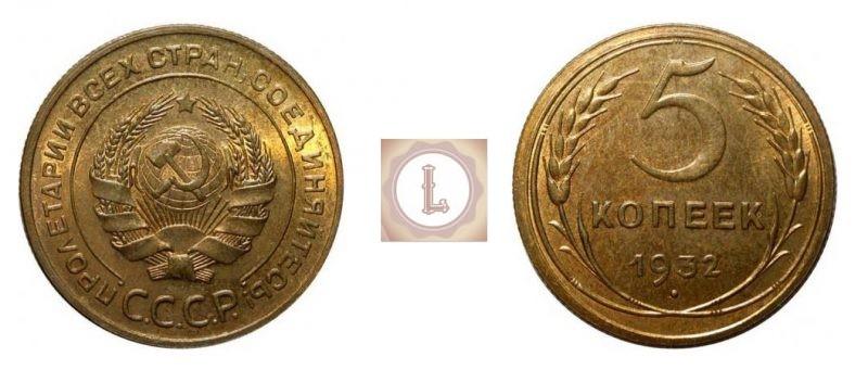 Цена монеты 5 копеек 1932 года, новодел