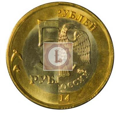 спекулятивный выпуск 5 рублей 2014 года