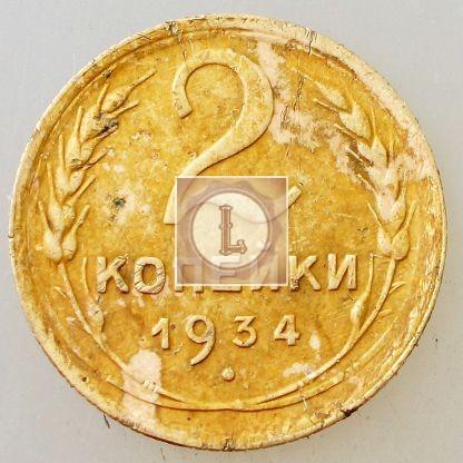 браки монеты 2 копейки 1934 года