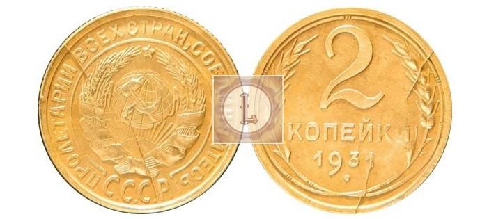 Раскол монеты 2 копейки 1931 года