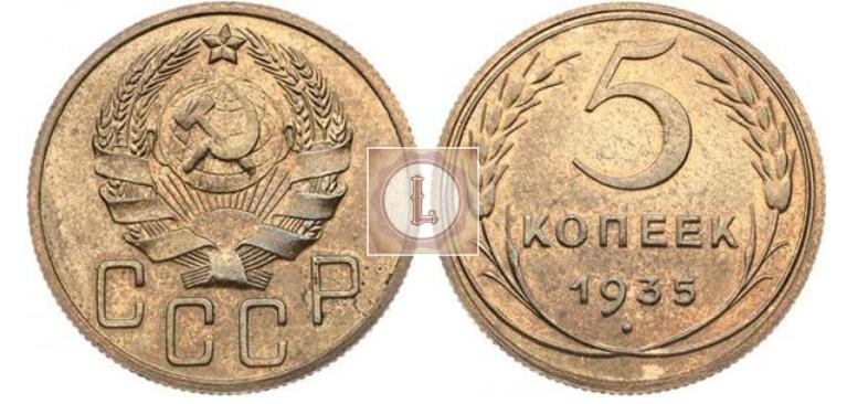 новодел 5 копеек 1935 года