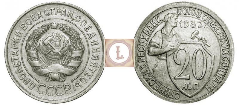 Перепутка - под гербом буквы СССР