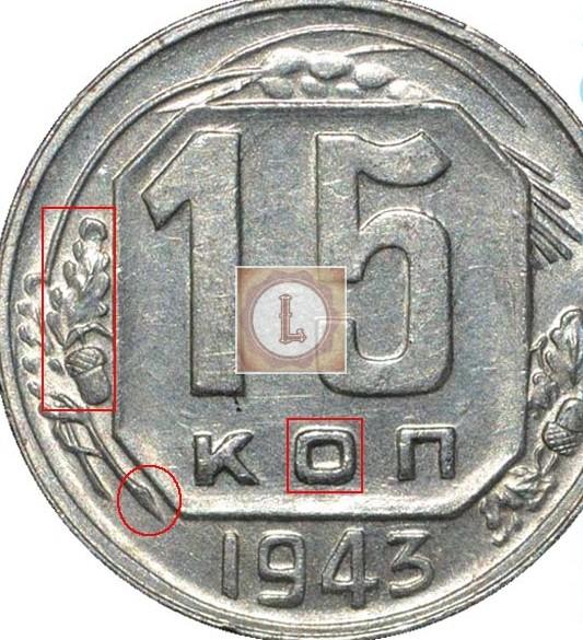 15 копеек 1943 года реверс шт А