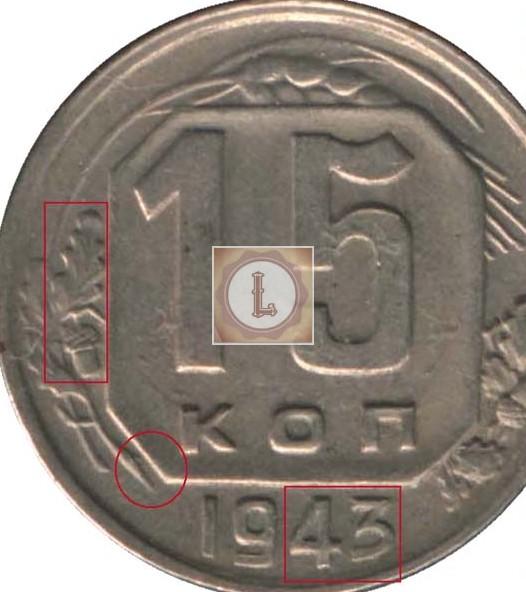 15 копеек 1943 года реверс шт Б