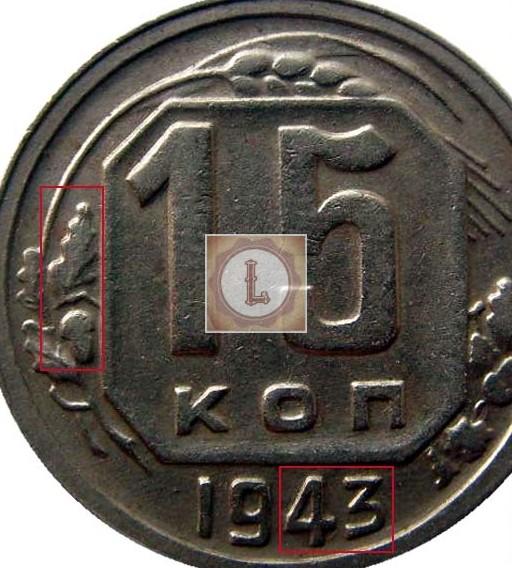 15 копеек 1943 года, реверс шт Д