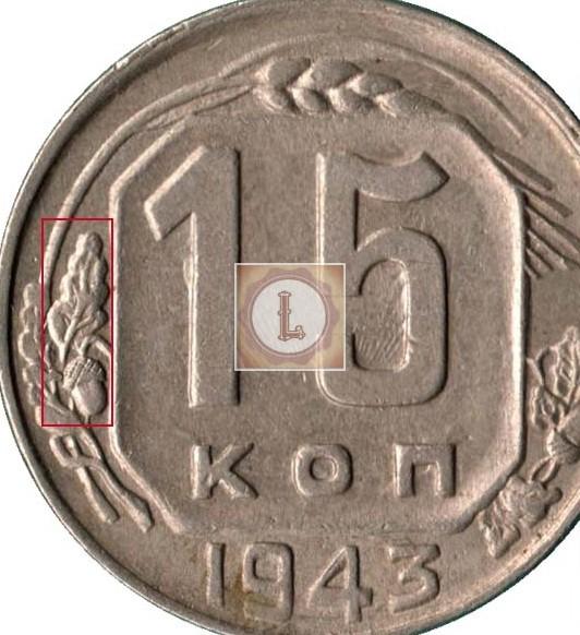 15 копеек 1943 года реверс шт Г