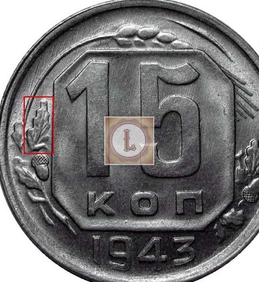 15 копеек 1943 года реверс шт В